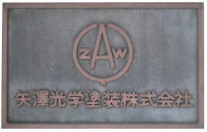 会社ロゴ-修正3